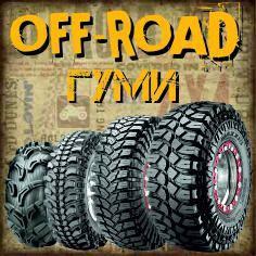 Offroad gumi